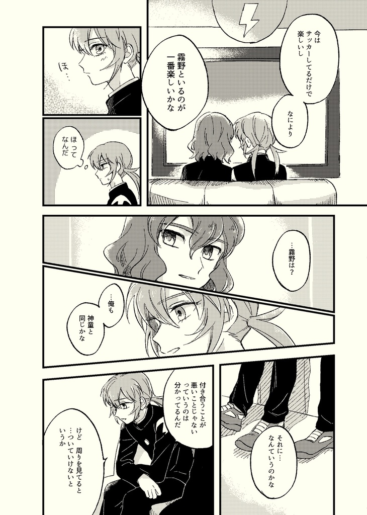 Doujinshi - Inazuma Eleven GO / Ranmaru & Shindou (LOVE or NOT) / SwingWing