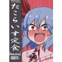 Doujinshi - Compilation - Touhou Project / Remilia Scarlet (たこらいす定食 『Ready,set,go!』総集編その1) / Ready set go!