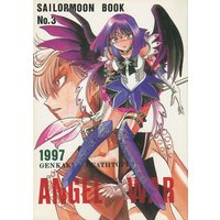 Doujinshi - Sailor Moon / Tomoe Hotaru (Sailor Saturn) (ANGEL WAR) / 幻覚デストピア