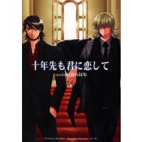 [Boys Love (Yaoi) : R18] Doujinshi - Omnibus - TIGER & BUNNY / Barnaby x Kotetsu (十年先も君に恋して cassis小説再録集) / Cassis