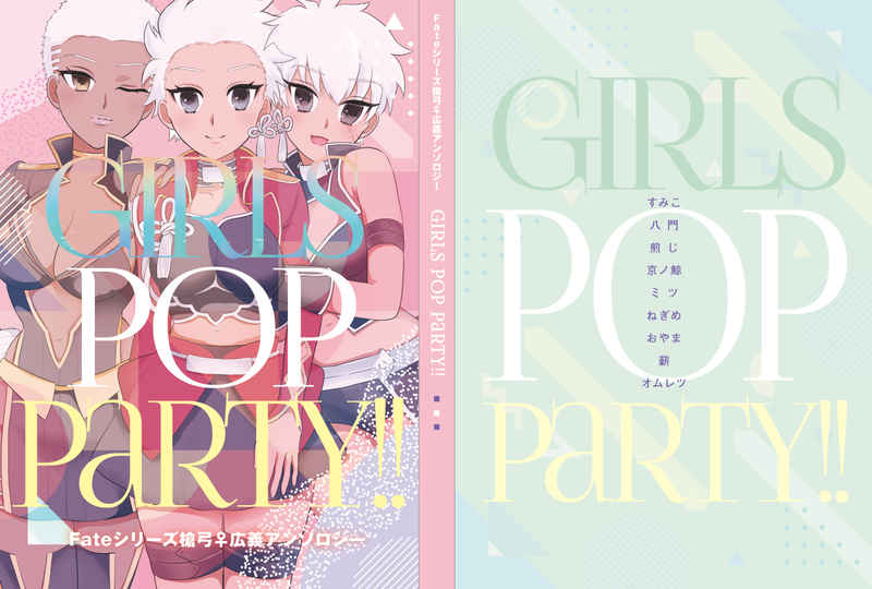 Doujinshi - Anthology - Fate/Grand Order / Lancer (Fate/stay night) x Archer (Fate/stay night) (Girls Pop Party!!) / TKG