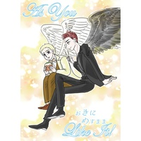 Doujinshi - Good Omens / Aziraphale & Crowley (As You Like It) / ておれ