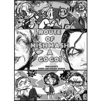 Doujinshi (ROUTE OF MISH-MASH A GOGO!) / THEE ヒロポンタンポンズ