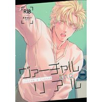 [Boys Love (Yaoi) : R18] Doujinshi - Jojo Part 2: Battle Tendency / Joseph x Caesar (ヴァーチャルリアル) / Tsurumachi