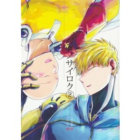 [Boys Love (Yaoi) : R18] Doujinshi - One-Punch Man / Genos x Saitama (ジェノサイロク 2) / Average