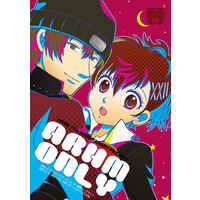 Doujinshi - Persona3 / Aragaki Shinjirou x Protagonist (Persona 3 Portable) (ARHM ONLY【グッズ付き限定セット】) / HOGEPLAN