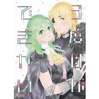[NL:R18] Doujinshi - Fire Emblem: Three Houses / Dimitri x Byleth (Female) (3度目ができない) / D企画