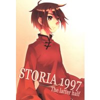 Doujinshi - Hetalia / United Kingdom & China (STORIA 1997 The latter half) / クローチェカ