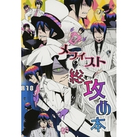 [Boys Love (Yaoi) : R18] Doujinshi - Blue Exorcist / Mephisto (11. メフィスト総攻め本) / Eneo