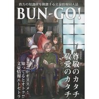 Doujinshi - Novel - Anthology - Bungou to Alchemist / All Characters (BUN-GO!) / むすびや本舗
