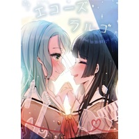 Doujinshi - Novel - BanG Dream! / Shirokane Rinko & Hikawa Sayo (エコーズ・ラルゴ) / Bouquet