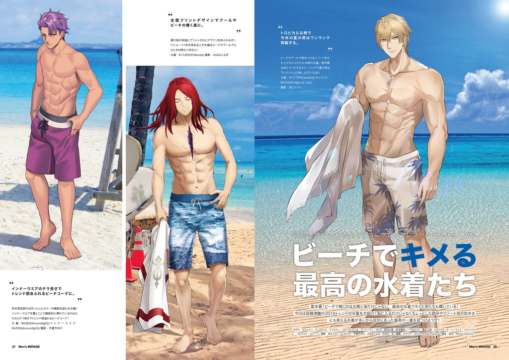 Doujinshi - Illustration book - Fate/Zero (Fate/MIRAGE 19年8月号 メンズ(書籍版)) / IZUNN