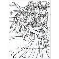 Doujinshi - Macross Frontier (to keep a promise *コピー) / mixed breed