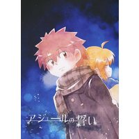 Doujinshi - Fate/stay night / Shirou Emiya x Saber (アジュールの誓い) / 如月結太