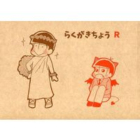 Doujinshi - Illustration book - Osomatsu-san / All Characters (らくがきちょう R) / SAKU‐SAKU