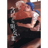 [Boys Love (Yaoi) : R18] Doujinshi - Fate/stay night / Lancer  x Archer (今日だけとは限らない) / Watagashi