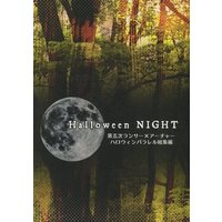 Doujinshi - Novel - Compilation - Fate/stay night / Lancer  x Archer & Lancer x Archer (Halloween NIGHT ハロウィンパラレル総集編) / ROUND SCOPE