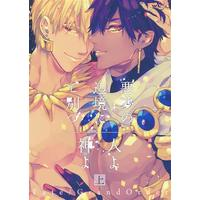[Boys Love (Yaoi) : R18] Doujinshi - Fate/Grand Order / Gilgamesh x Ozymandias (Fate Series) (悪夢の辺境にて別つ、神よ、人よ。上) / Enio