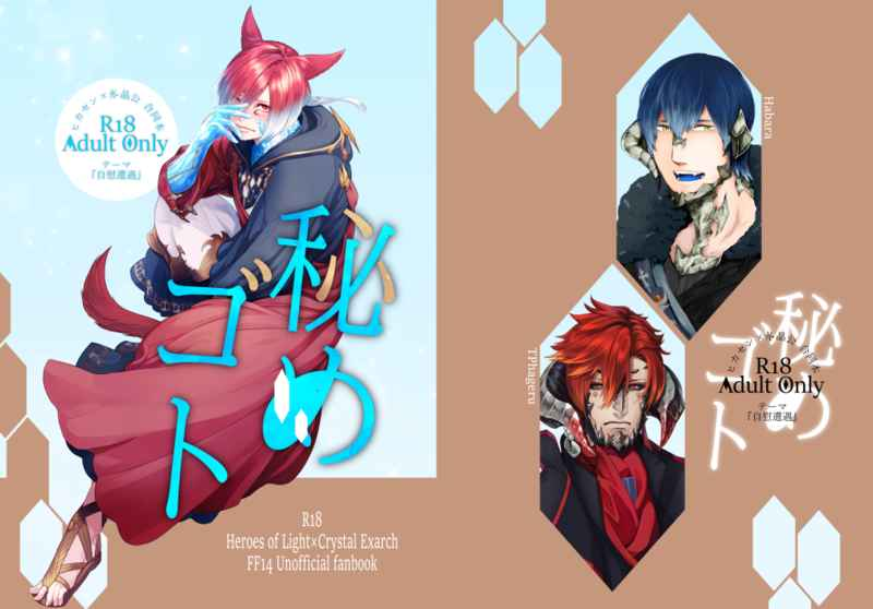 [Boys Love (Yaoi) : R18] Doujinshi - Anthology - Shadowbringers / Warriors of Light x G'raha Tia (Crystal Exarch) (秘めゴト) / Lorenzini