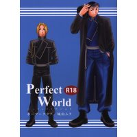 [Boys Love (Yaoi) : R18] Doujinshi - Fullmetal Alchemist / Roy Mustang x Edward Elric (Perfect World) / ボーダークラブ