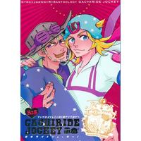 [Boys Love (Yaoi) : R18] Doujinshi - Jojo Part 7: Steel Ball Run / Johnny & Gyro (GACHIRIDE JOCKEY) / ウメダライド