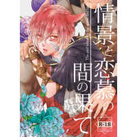 [Boys Love (Yaoi) : R18] Doujinshi - Shadowbringers / Warriors of Light x G'raha Tia (Crystal Exarch) (情景と恋慕の間の果て) / emma