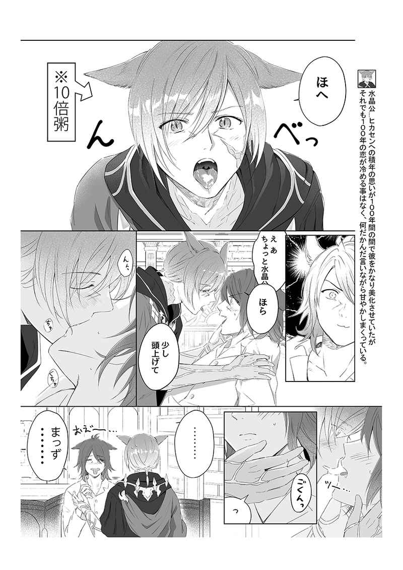 [Boys Love (Yaoi) : R18] Doujinshi - Shadowbringers / Warriors of Light x G'raha Tia (Crystal Exarch) (躾けて!おねだり猫) / OBIES
