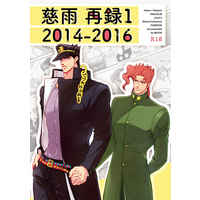 [Boys Love (Yaoi) : R18] Doujinshi - Anthology - Omnibus - Jojo Part 3: Stardust Crusaders / Jyoutarou x Kakyouin (慈雨 再録1 2014-2016) / 慈雨