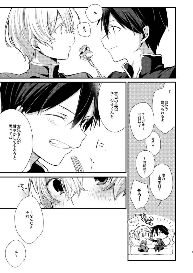 [Boys Love (Yaoi) : R18] Doujinshi - Sword Art Online / Kirito x Eugeo (All you need is...) / trigger.m