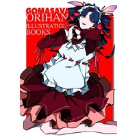 Doujinshi - Illustration book - Fate/Grand Order (【特典付】GOMASAVA ORIHAN ILLUSTRATION BOOKS) / GOMASAVA