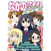 Doujinshi - K-ON! / Azusa & All Characters (なかのタイムあずさ vol.3) / Onsoku