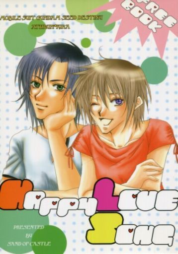 Doujinshi - Novel - Mobile Suit Gundam SEED / Athrun Zala x Kira Yamato (Happy Love Song) / Sand of Castle