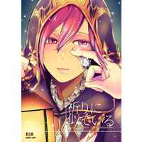 [Boys Love (Yaoi) : R18] Doujinshi - Shadowbringers / Warriors of Light x G'raha Tia (Crystal Exarch) (祈りに似ている) / Namakura Blade