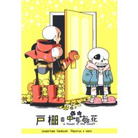 Doujinshi - Undertale / Papyrus x Sans (戸棚の中のお花) / 1T
