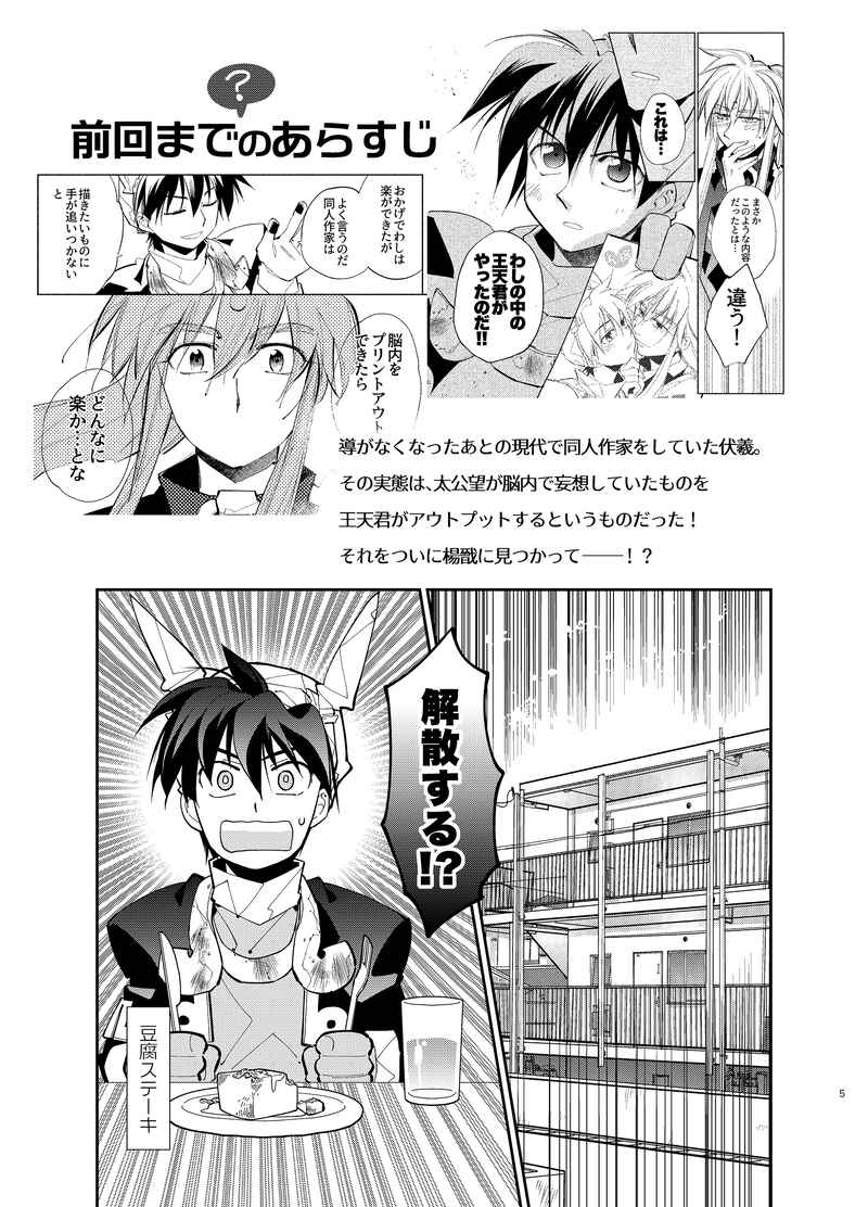 [Boys Love (Yaoi) : R18] Doujinshi - Anthology - Houshin Engi / Youzen x Taikoubou (僕と師叔の同人活動) / ハトアレイ&無天下帖