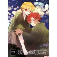 [Boys Love (Yaoi) : R18] Doujinshi - Fate/stay night / Gilgamesh x Shirou Emiya (許してファンタズム) / 天袋