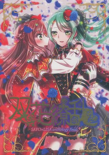 Doujinshi - Manga&Novel - Anthology - BanG Dream! (双花繚乱) / The Earth ~この大地を踏みしめて~