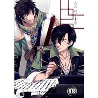 [Boys Love (Yaoi) : R18] Doujinshi - Dynasty Warriors / Xu Shu x Fa Zheng (恋のはじまり) / 魂