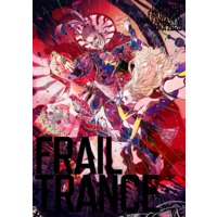 Doujinshi - Novel - Compilation - Final Fantasy VI (FRAIL TRANCE) / 追歌