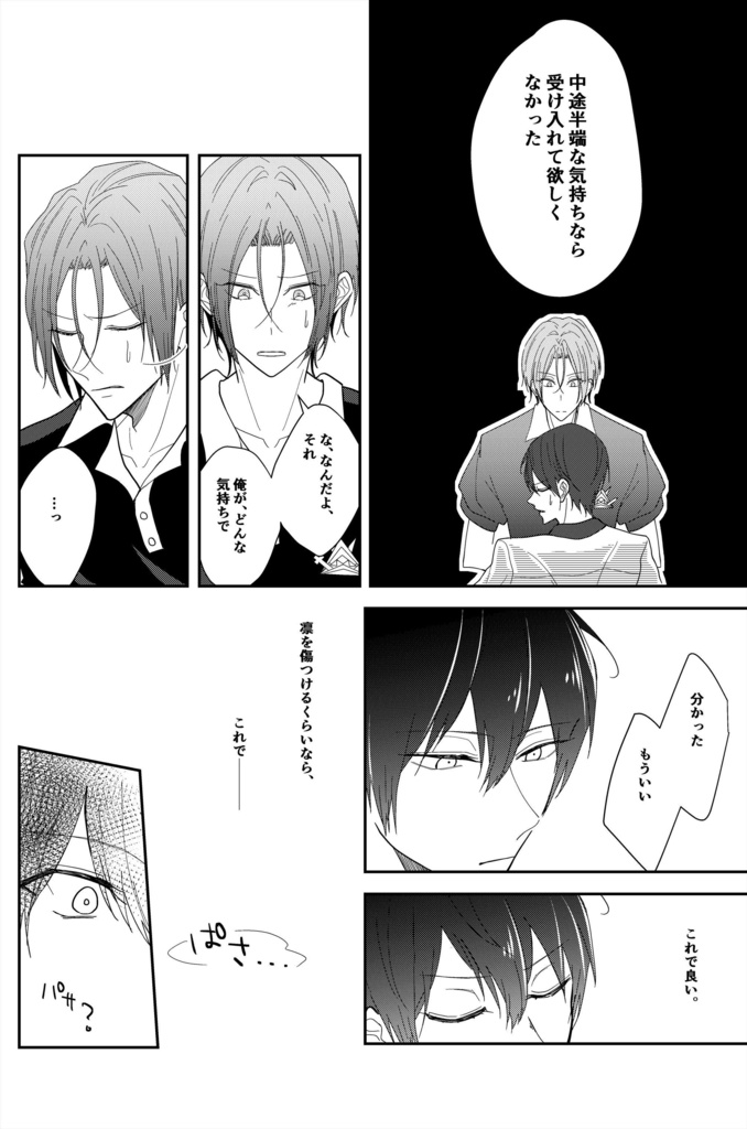 [Boys Love (Yaoi) : R18] Doujinshi - Free! (Iwatobi Swim Club) / Haruka x Rin (DON'T TOUCH MY BODY) / さな