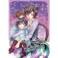 Doujinshi - Novel - Anthology - Code Geass / Suzaku x Lelouch (NekoNeko) / スザルルにゃんにゃん同好会