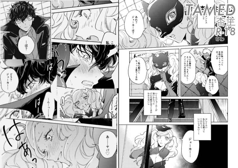 [Boys Love (Yaoi) : R18] Doujinshi - Anthology - Omnibus - Persona5 / Protagonist (Persona 5) (plaything 主人公受け作品再録集) / scale