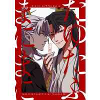 [Boys Love (Yaoi) : R18] Doujinshi - Identity V / White Black Guard & Fan Wujiu & Xie Bi'an (たゆたふまにまに) / mementomori