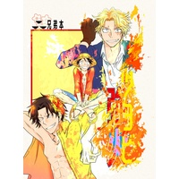 Doujinshi - ONE PIECE / Luffy & Ace & Sabo (強火) / yuya-shi