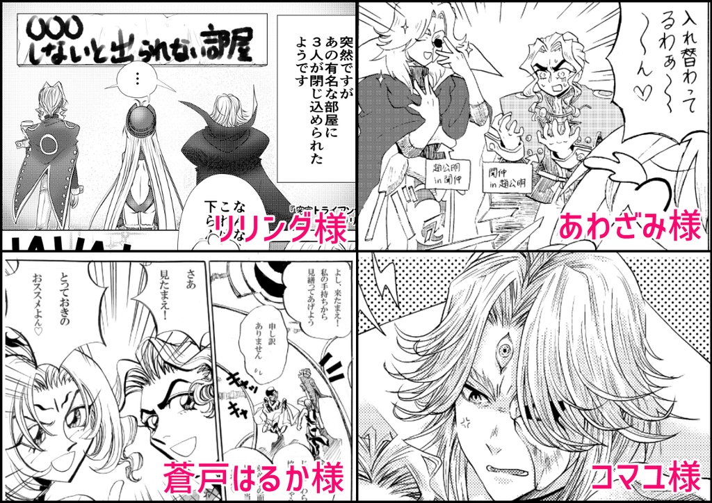 Doujinshi - Anthology - Houshin Engi / Bunchu & Dakki (金鰲三強アンソロジー「DANCE DANCE ALLNIGHT PARTY!!」) / Lotusworld Shop