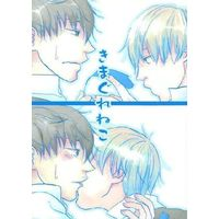 [Boys Love (Yaoi) : R18] Doujinshi - Novel - Gintama / Okita x Hijikata (きまぐれねこ) / 風舞花
