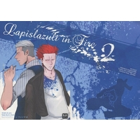 [Boys Love (Yaoi) : R18] Doujinshi - ONE PIECE / Kid x Law (Lapislazuli in Fire 2) / Romance Gray