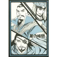 Doujinshi - Dynasty Warriors / Xiahou Yuan & Cao Cao & Lady Zhen (蒼の時間) / 夜鳥