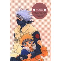 Doujinshi - NARUTO / Sasuke & Naruto & Kakashi (幸福論) / WORLD HUNT