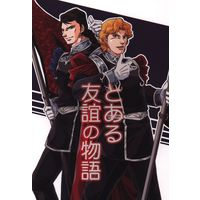 Doujinshi - Legend of the Galactic Heroes / Wolfgang Mittermeyer & Oskar von Reuenthal (とある友諠の物語) / つぼ獅子